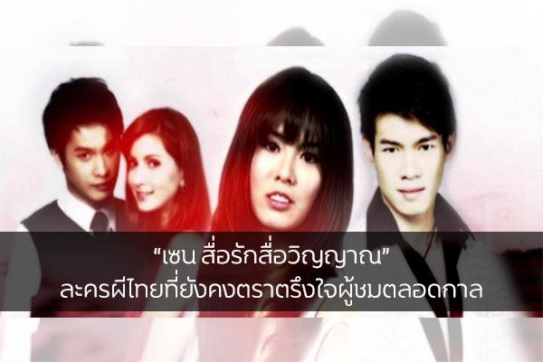 """""""เซน สื่อรักสื่อวิญญาณ"""" ละครผีไทยที่ยังคงตราตรึงใจผู้ชมตลอดกาล ข่าวดารา ข่าวบันเทิง บันเทิง ไลฟ์สไตล์ รีวิวหนัง หนังน่าดู เซนสื่อรักสื่อวิญญาณ"""