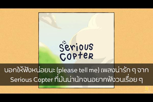บอกให้ฟังหน่อยนะ (please tell me) เพลงน่ารัก ๆ จาก Serious Copter ที่มันน่านักจนอยากฟังวนเรื่อย ๆ ข่าวดารา ข่าวบันเทิง บันเทิง ไลฟ์สไตล์ รีวิวหนัง หนังน่าดู SeriousCopter บอกให้ฟังหน่อยนะ