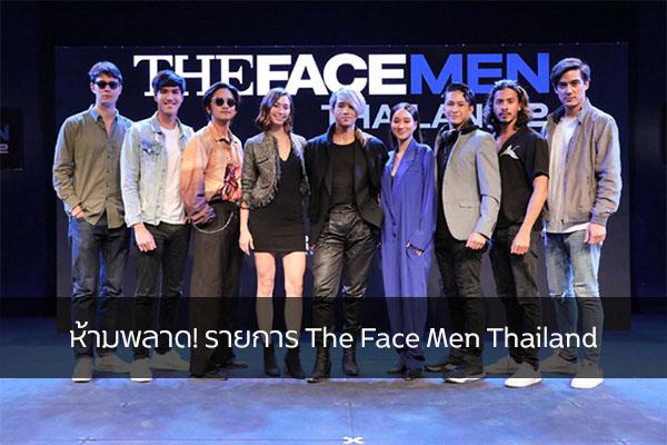 ห้ามพลาด! รายการ The Face Men Thailand ข่าวดารา ข่าวบันเทิง บันเทิง ไลฟ์สไตล์ รีวิวหนัง หนังน่าดู TheFaceMenThailand