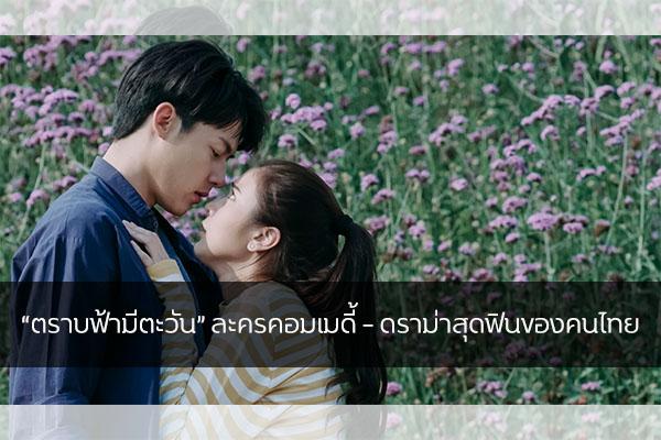 """""""ตราบฟ้ามีตะวัน"""" ละครคอมเมดี้ – ดราม่าสุดฟินของคนไทย"""