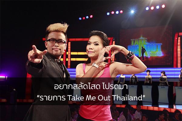 """อยากสลัดโสด โปรดมา """"รายการ Take Me Out Thailand"""" ข่าวดารา ข่าวบันเทิง บันเทิง ไลฟ์สไตล์ รีวิวหนัง หนังน่าดู TakeMeOutThailand"""