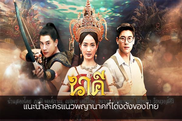 แนะนำละครแนวพญานาคที่โด่งดังของไทย