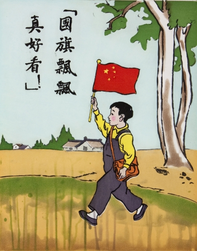 1. Flag