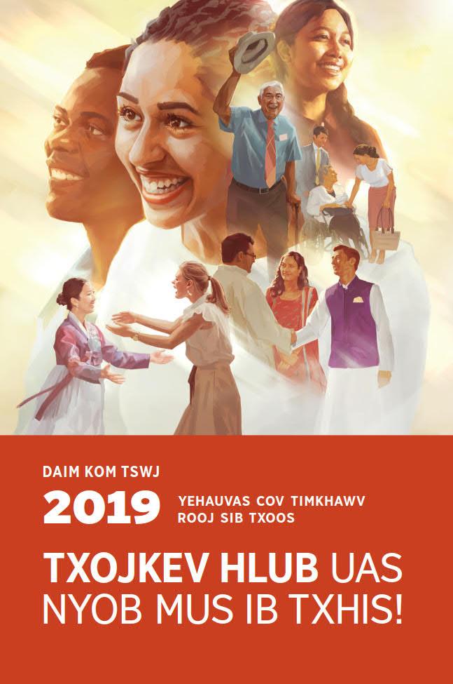 YEHAUVAS LUB ROOJ SIB TXOOS: AUGUST 30-SEPTEMBER 1 – YUBA CITY, CA.