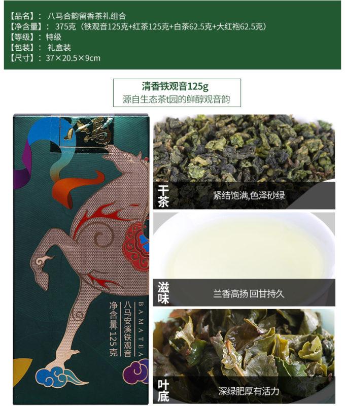 Anxi iron buddha tea