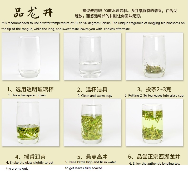 how to brew xihu longjing tea