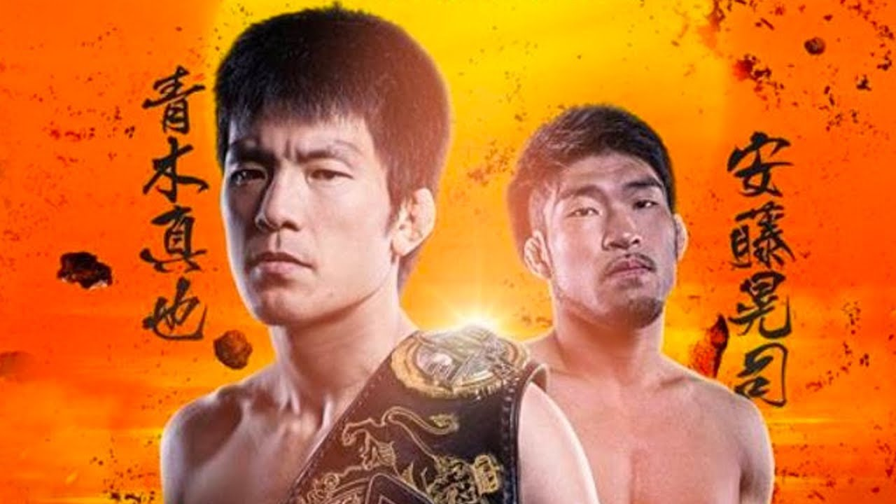 ONE Championship: WARRIOR'S QUEST | ONE@Home Event Replay