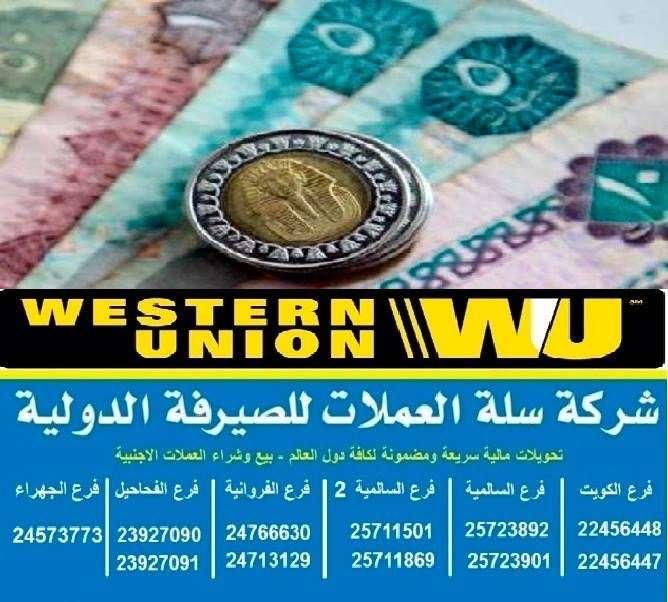افضل الاسعار اليوم شركه صرافه سله العملات سعر تحويل ١٠٠٠ جنيه مصري اليوم 17 فبراير 2018