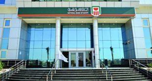 البنك الأهلى المصرى فى الكويت بداية الشهرالمقبل لفتح حسابات لمصريين المقيمين بالكويت