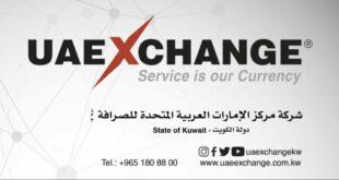 تحويل العملات بصرافة مركز الامارات العربية اليوم سعر تحويل الف جنيه مصري مقابل دينار كويتي دولار أمريكي