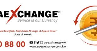 مركز الامارات العربية للصرافة بالكويت