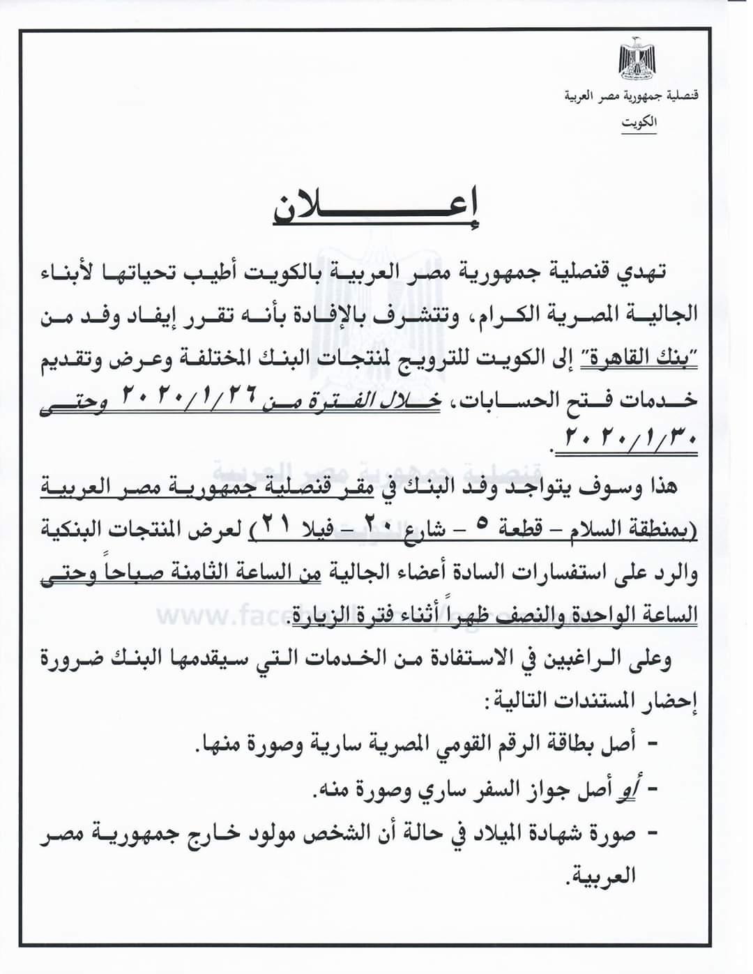 وفد من بنك القاهرة الي الكويت لفتح حسابات الجاليه المصرية بالكويت و