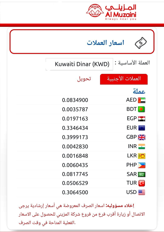 المزيني تحويل العملات مزيني سعر الجنية مقابل الدينار المزيني تحويل