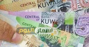 الدينار الكويتى اليوم