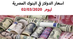 سعر الدولار مقارنه بالجنيه المصري اليوم في بنك الاهلي وبنك مصر والعملات في مصر