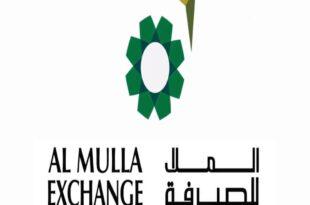 صرافة الملا فى دولة الكويت