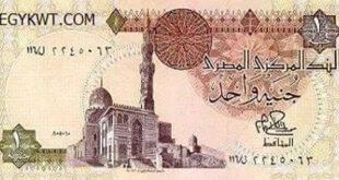١٠٠٠جنيه مصري كم كويتي سعر تحويل الدينار الكويتي الاربعاء ١ أبريل