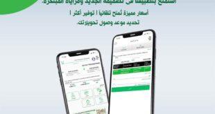 طريقة التسجيل في تطبيق الملا لتحويل من الموبايل تحميل التطبيق أندرويد و ايفون الاسعار التحويل العملات
