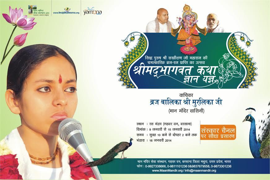 Shrimad Bhagwat Katha Gyan Yagya By Muralika Devi