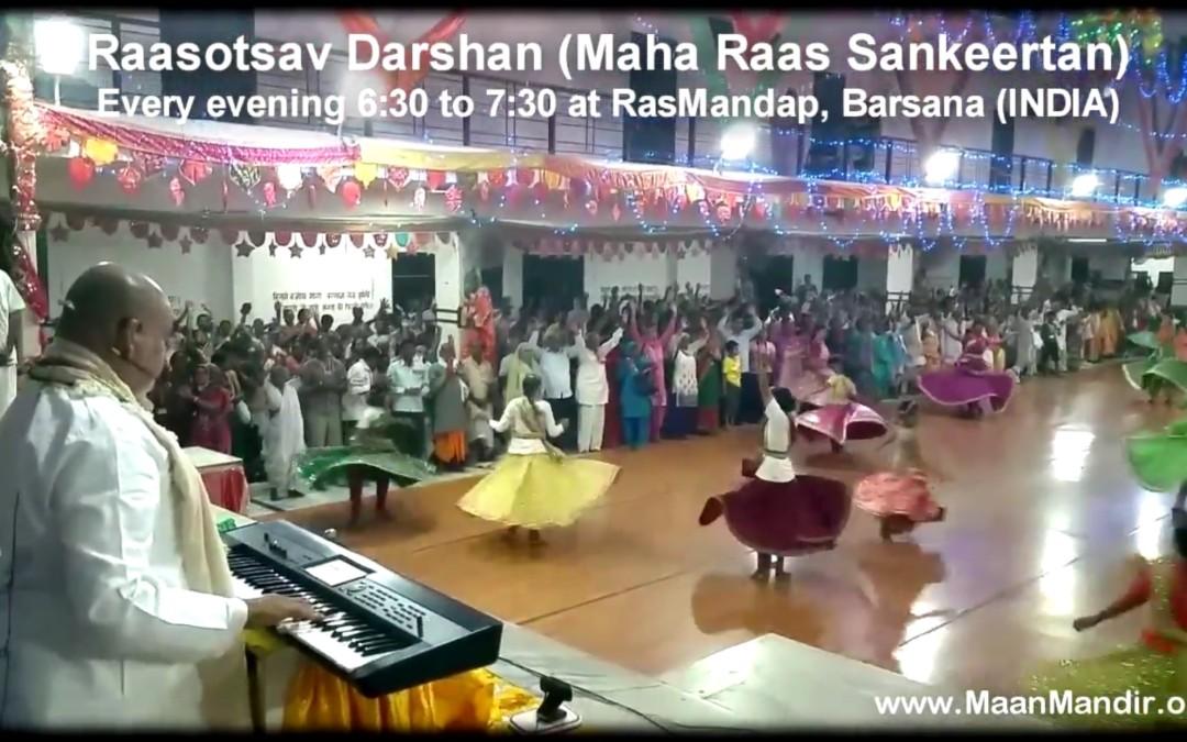 नित्य नवीन, अति अद्भुत तथा दिव्य महारास संकीर्तन द्वारा युगल सरकार श्री राधा कृष्ण की उपासना