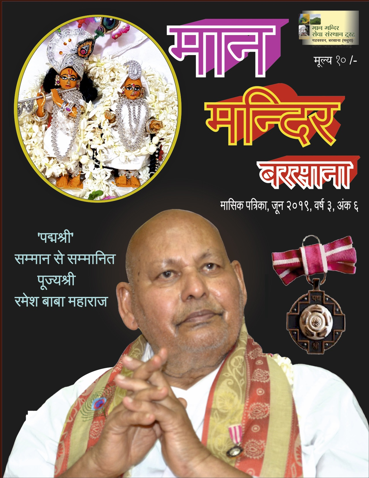 Maan Mandir Patrika – June 2019