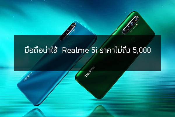 มือถือน่าใช้ Realme 5i ราคาไม่ถึง 5,000