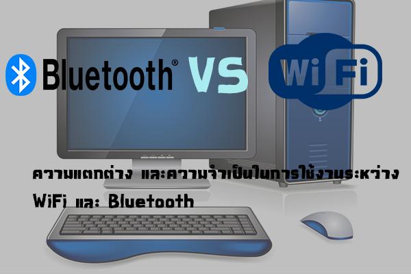 ความแตกต่าง และความจำเป็นในการใช้งานระหว่าง WiFi และ Bluetooth