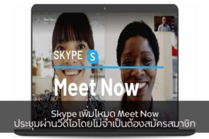 Skype เพิ่มโหมด Meet Now ประชุมผ่านวีดีโอโดยไม่จำเป็นต้องสมัครสมาชิก