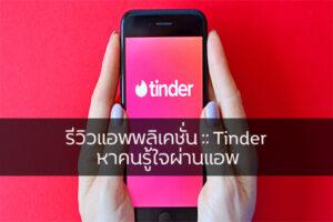 รีวิวแอพพลิเคชั่น :: Tinder หาคนรู้ใจผ่านแอพ