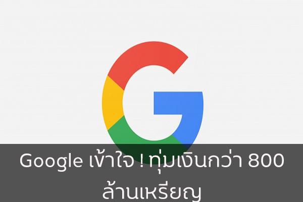Google เข้าใจ ! ทุ่มเงินกว่า 800 ล้านเหรียญ สนับสนุนธรุกิจที่ได้รับผลกระทบโควิด 19 วงการไอที โปรแกรมใหม่