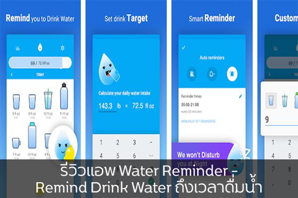 รีวิวแอพ Water Reminder - Remind Drink Water ถึงเวลาดื่มน้ำ วงการไอที โปรแกรมใหม่ Review Water Reminder