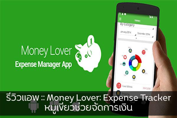รีวิวแอพ :: Money Lover: Expense Tracker หมูเขียวช่วยจัดการเงิน วงการไอที โปรแกรมใหม่ Review Money Lover