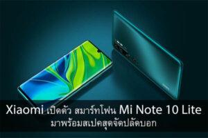 Xiaomi เปิดตัว สมาร์ทโฟน Mi Note 10 Lite มาพร้อมสเปคสุดจัดปลัดบอก