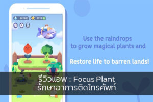 รีวิวแอพ :: Focus Plant รักษาอาการติดโทรศัพท์ วงการไอที โปรแกรมใหม่ Review Focus Plant