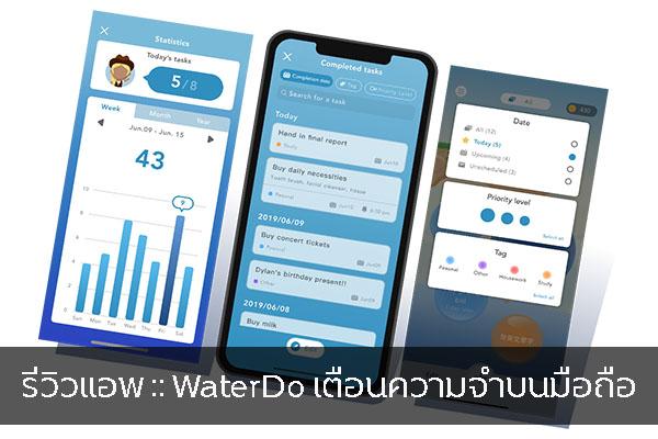 รีวิวแอพ :: WaterDo เตือนความจำบนมือถือ วงการไอที โปรแกรมใหม่ Review WaterDo
