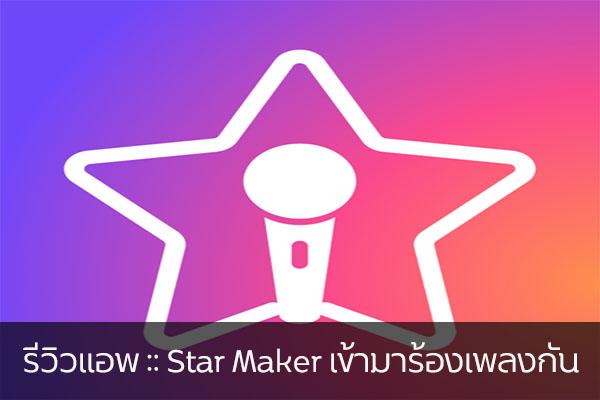 รีวิวแอพ :: Star Maker เข้ามาร้องเพลงกัน วงการไอที โปรแกรมใหม่ Review app Star Maker
