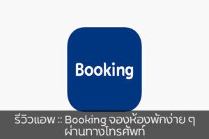 รีวิวแอพ :: Booking จองห้องพักง่าย ๆ ผ่านทางโทรศัพท์