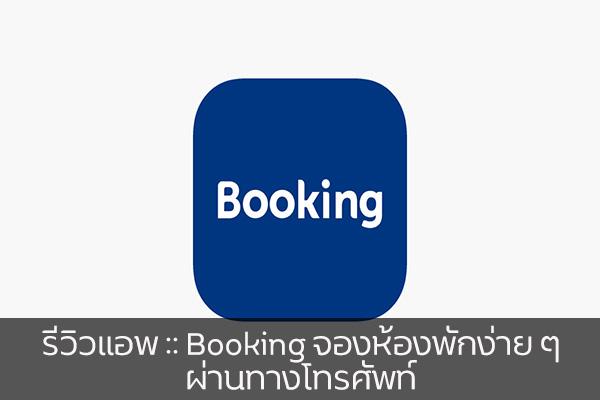 รีวิวแอพ :: Booking จองห้องพักง่าย ๆ ผ่านทางโทรศัพท์ วงการไอที โปรแกรมใหม่ Reviewapp Booking