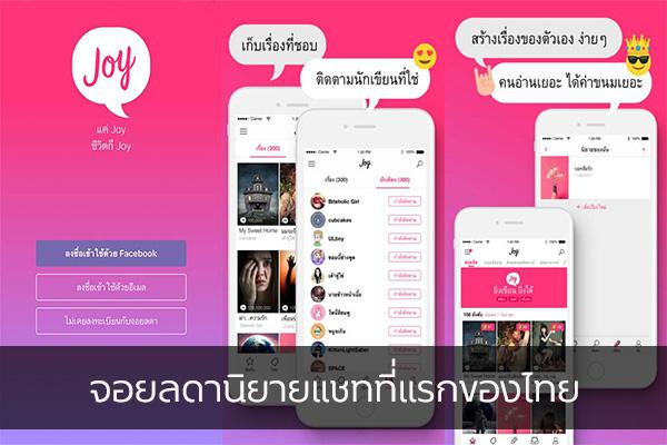 จอยลดานิยายแชทที่แรกของไทย วงการไอที โปรแกรมใหม่ Reviewapp จอยลดา
