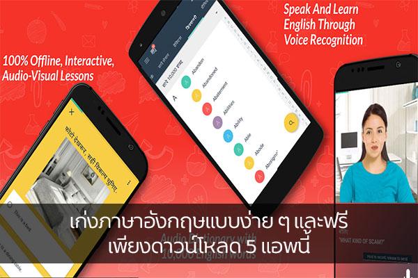 เก่งภาษาอังกฤษแบบง่าย ๆ และฟรีเพียงดาวน์โหลด 5 แอพนี้ วงการไอที โปรแกรมใหม่ Review App 5 แอพเก่งภาษาอังกฤษ
