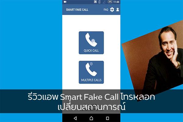 รีวิวแอพ Smart Fake Call โทรหลอก เปลี่ยนสถานการณ์ วงการไอที โปรแกรมใหม่ Review App Smart Fake Call