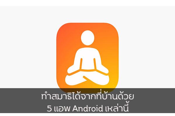 ทำสมาธิได้จากที่บ้านด้วย 5 แอพ Android เหล่านี้ วงการไอที โปรแกรมใหม่ แอพทำสมาธิ
