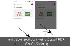 เคล็ดลับการเปลี่ยนภาพถ่ายเป็นไฟล์ PDF ด้วยมือถือง่าย ๆ