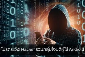 โปรดระวัง! Hacker รวมกลุ่มโจมตีผู้ใช้ Android โดยให้โหลด App ฟรีผ่าน Google Play