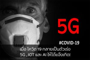 เมื่อ โควิด 19 กลายเป็นตัวเร่ง  5G , IOT และ AI ให้ได้แจ้งเกิด!