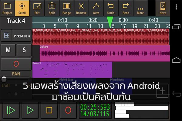 5 แอพสร้างเสียงเพลงจาก Android มาซ้อมเป็นศิลปินกัน วงการไอที โปรแกรมใหม่ แอพAndroid แอพสร้างเสียงเพลง