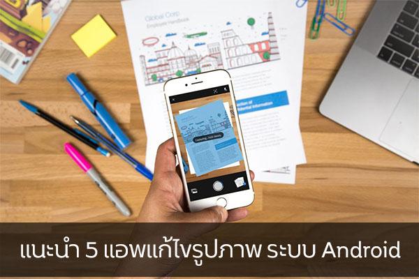 แนะนำ 5 แอพแก้ไขรูปภาพ ระบบ Android วงการไอที โปรแกรมใหม่ แอพแก้ไขรูปภาพ