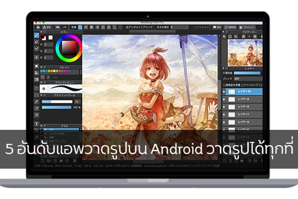 5 อันดับแอพวาดรูปบน Android วาดรูปได้ทุกที่ วงการไอที โปรแกรมใหม่ แอพวาดรูป