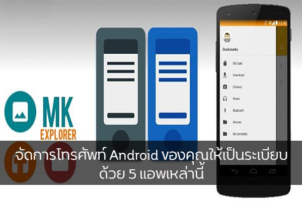 จัดการโทรศัพท์ Android ของคุณให้เป็นระเบียบด้วย 5 แอพเหล่านี้ วงการไอที โปรแกรมใหม่ แอพAndroid แอพจัดการโทรศัพท์