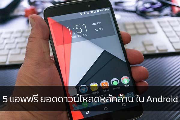 5 แอพฟรี ยอดดาวน์โหลดหลักล้าน ใน Android วงการไอที โปรแกรมใหม่ PowerPoint แนะนำแอพฟรี